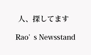 Rao's Newsstand